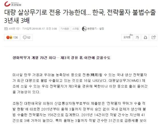 5월17일자 조선일보 보도./사진=네이버 뉴스 캡쳐