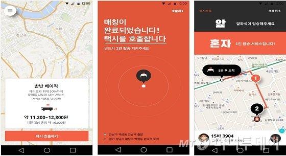 택시동승 앱/사진제공=과학기술정보통신부