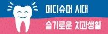 '알쏭달쏭' 치과 영상판독…12가지 판독 알아보니