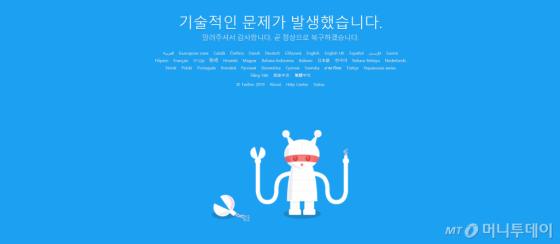[속보] 트위터 '먹통'…기술적 문제로 '접속 불가'