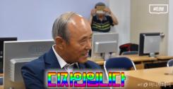 [영상]'어르신짤' 만드는 79세 할배 포토샵 쓰앵님