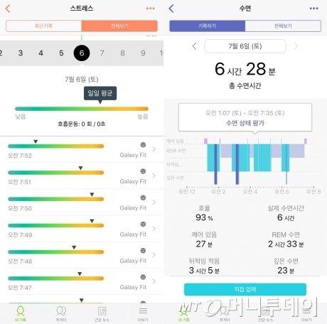 삼성 헬스 화면 캡처
