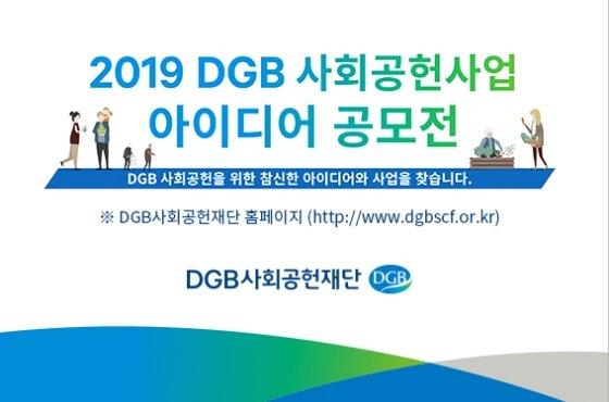 DGB사회공헌재단이 '2019 DGB사회공헌사업 아이디어 공모전'을 개최한다고 12일 밝혔다./사진제공=DGB금융