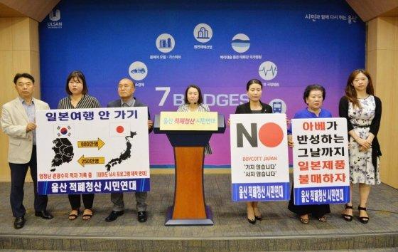 울산 적폐청산 시민연대가 지난 8일 오후 울산시청 프레스센터에서 일본제품 불매운동 기자회견을 가졌다/사진=뉴시스