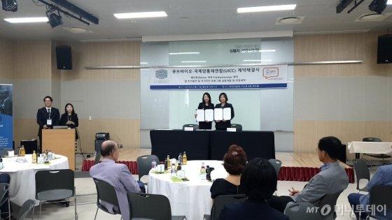 큐브바이오(CUBEBIO)와 UICC(Union for International Cancer Control) 계약체결식