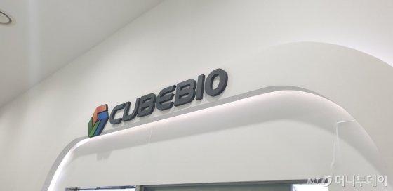 큐브바이오 본사 및 연구소 입구