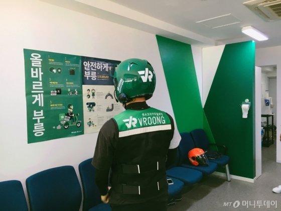 배달대행플랫폼 '부릉'/사진=부릉