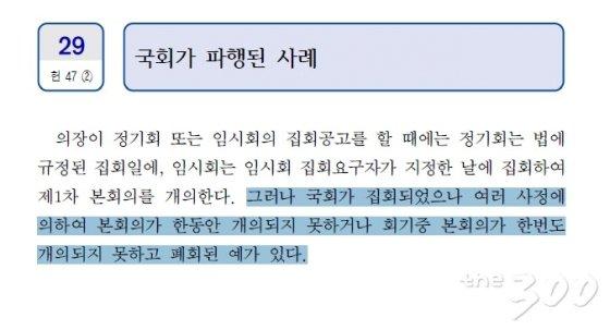 국회 선례집(국회사무처, 2016)