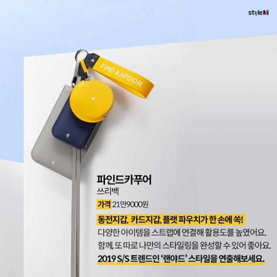 """[카드뉴스] """"패션피플은 이거 든다""""…여름 '잇백' 6"""