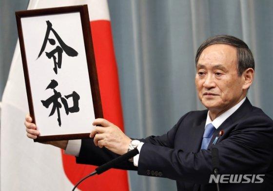 【도쿄=AP/뉴시스】스가 요시히데 일본 관방장관이 1일 도쿄의 총리 관저에서 기자회견을 열고 새로운 연호 '레이와(令和)'를 발표하고 있다.   새 연호 '레이와'는 일본에서 가장 오래된 시가집인 7~8세기의 '만요슈(萬葉集)'에서 따왔다고 스가 관방장관은 밝혔다.   나루히토(德仁) 왕세자가 왕으로 즉위하는 5월 1일 0시부터 새 연호가 적용되면서 1989년 1월 7일 아키히토 일왕 즉위부터 사용한 연호 '헤이세이(平成)' 시대는 오는 30일로 막을 내린다. 2019.04.01.