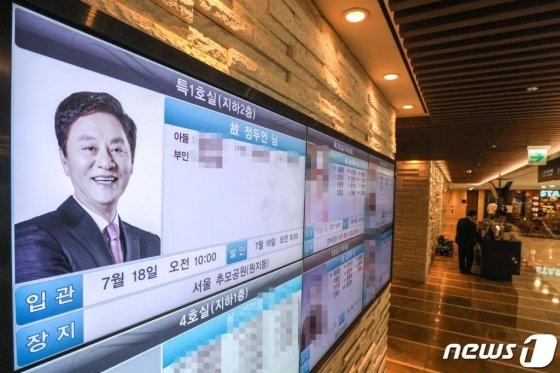 17일 오전 서울 서대문구 세브란스병원 장례식장에 정두언 전 새누리당 의원의 빈소가 마련돼 있다./사진=뉴스1
