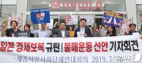 세종시민사회단체연대회의 구성원들이 18일 세종시 어진동 유니클로 매장 앞에서 일본정권의 경제보복에 항의하며 일본 기업 제품 불매운동 기자회견을 갖고 있다./사진=뉴스1