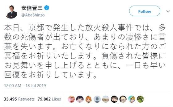 아베 신조 일본총리 트위터