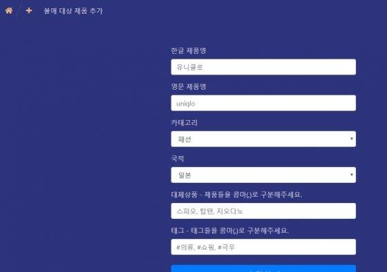 """""""일본제품 추가하세요""""…노노재팬 '더하기(+)' 사용법"""