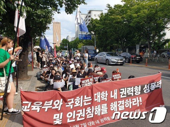 전국 14개 대학생 단체가 7일 오후 서울 영등포구 지하철 5호선 여의나루역 인근에서 '대학 내 권력형 성폭력·인권침해 해결을 위한 집회'를 열고 있다./사진=뉴스1