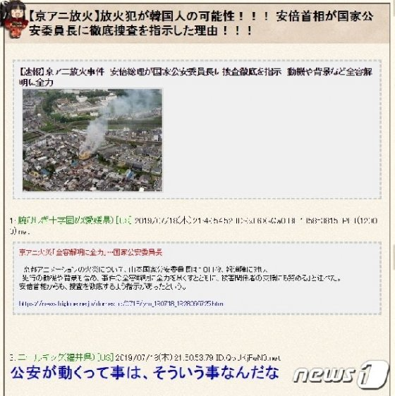 18일 발생한 일본 교토애니메이션 방화사건의 범인이 한국인일 가능성이 있다고 주장하는 내용의 게시물이 현지 온라인커뮤니티 라이브도어에 올라와 있다. (라이브도어 캡처) © 뉴스1