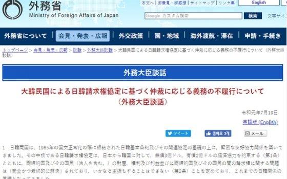 고노 다로 일본 외무상이 발표한 담화. /사진=일본 외무성 홈페이지