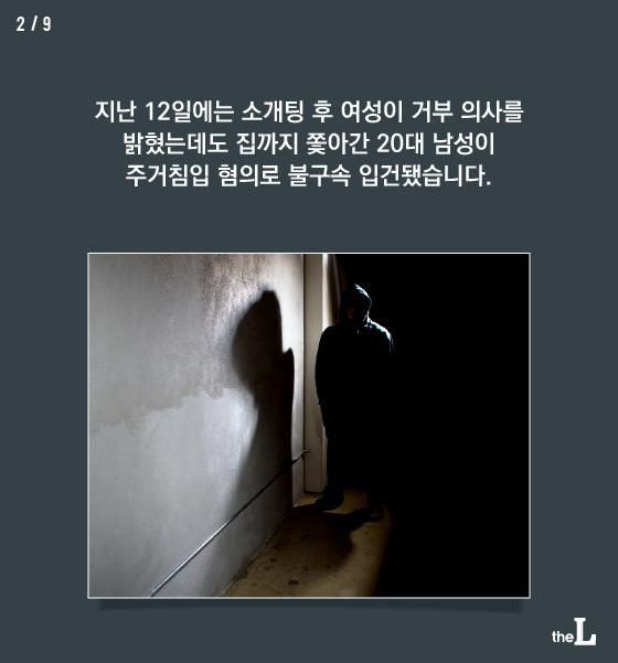 [카드뉴스] 혼자 사는 여성 노린 성범죄