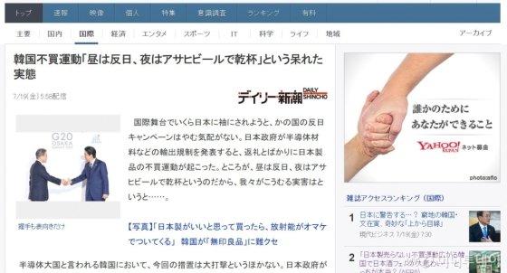 한국 불매운동을 조롱하는 일본 주간신쵸의 기사./사진=야후재팬 캡처