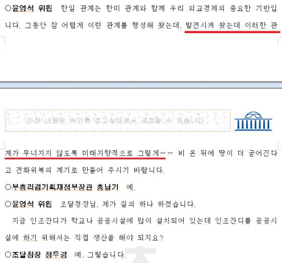 18일 국회 기획재정위원회 전체회의 속기록. /사진=국회회의록시스템 캡처