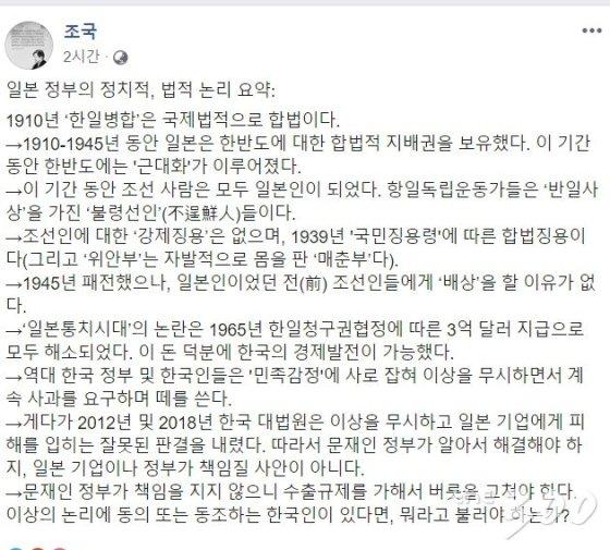 조국 청와대 민정수석 페이스북(2019.7.20 밤)