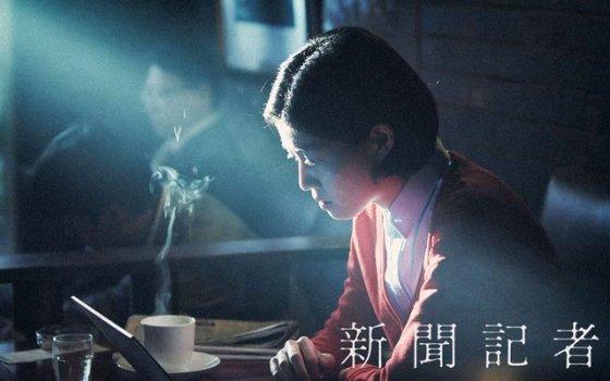 /사진=영화 '신문기자' 공식트위터