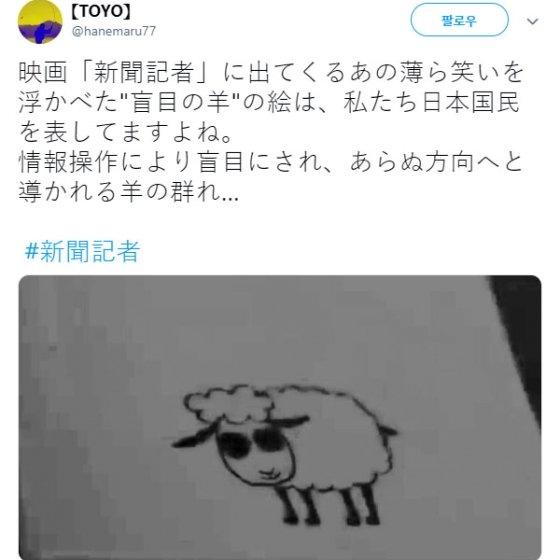 영화 '신문기자'에 나오는 '눈이 가려진 양' 모습을 올린 한 트위터 사용자. 이는 맹목적인 사람들을 상징한다는 설명을 덧붙였다.