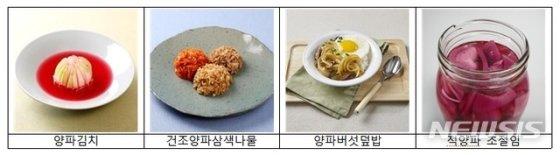 다양한 양파 요리. (사진 = 농촌진흥청 제공)