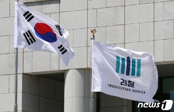 서울 서초동 대검찰청 깃발. © News1 오장환 기자