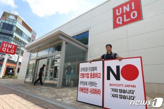 이달 7일 오후 대구 달서구의 한 유니클로 매장 앞에서 지역 주민들이 일본 기업 불매운동 릴레이 1인 시위에 참여하고 있다. /사진=뉴스1