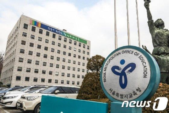 서울시교육청 전경(뉴스1 DB) © News1 성동훈 기자