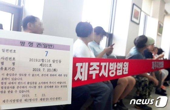 23일 오전 제주지방법원 제201호 법정 앞에서 시민들이 고유정 재판에 대한 방청권을 받고 있다./사진=뉴스1
