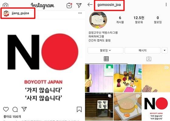 일본 애니메이션 '짱구는 못말려'를 캡처해 올리던 계정이 불매운동을 선언하고 국산만화 '검정 고무신' 게시물을 업로드하고 있다. 사진 왼쪽은 계정 변경 전, 오른쪽은 변경 후/사진=인스타그램 캡처