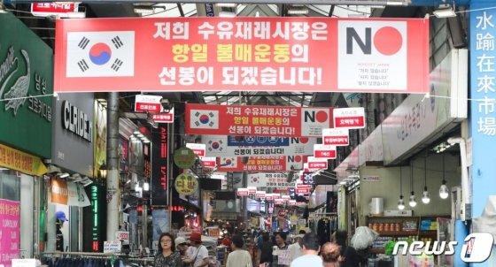 지난 24일 서울 강북구 수유 재래시장에 일본의 경제보복 조치에 따른 일본제품 불매운동에 동참하는 현수막이 내걸린 모습/사진=뉴스1