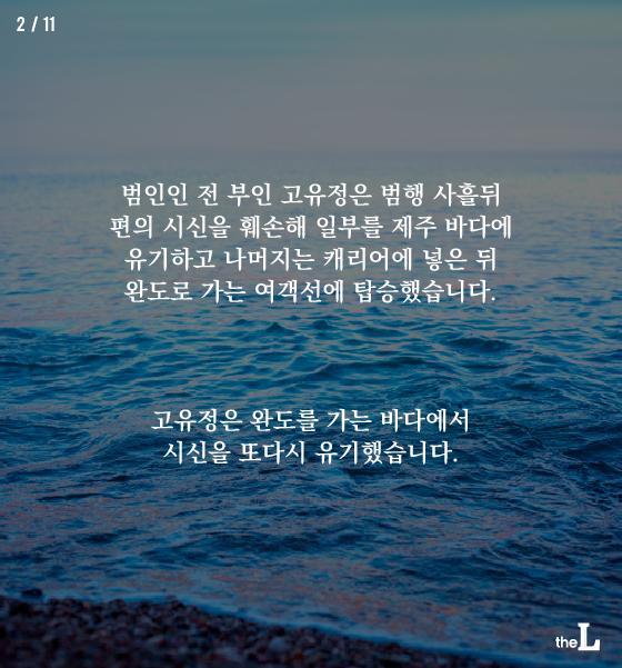 [카드뉴스] 고유정 방지법