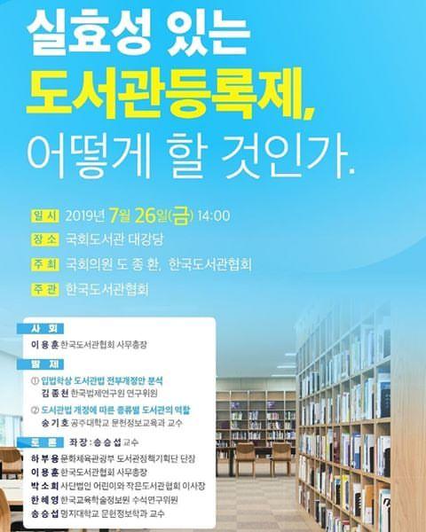 [오늘의 국회토론회-26일]실효성 있는 도서관등록제, 어떻게 할 것인가