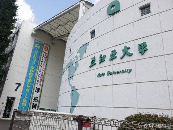 25일 오쿠다 사토시 일본 아시아대학 아시아연구소 교수와 인터뷰를 위해 찾은 도쿄 아시아대학./사진=권혜민 기자