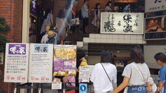 25일 오후 1시쯤 일본 오사카 난바 한 식당에 한국인 등 관광객이 줄을 서 있다. /사진=백지수 기자