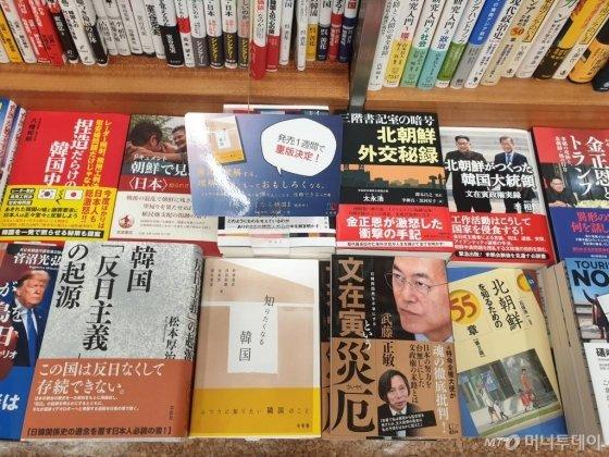 지난 26일 일본 도쿄 신주쿠의 대형 서점 키노쿠니야 본점에 혐한 서적이 비치돼 있다./사진=권혜민 기자