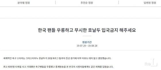 [팩트체크]한국 무시한 호날두·유벤투스, 유승준처럼 '영구 입국금지'?