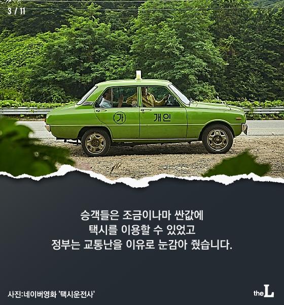 [카드뉴스] 합승택시 부활