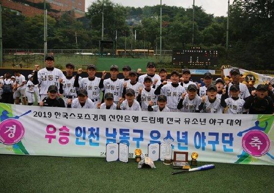 인천 남동구 유소년야구단.  /사진=대한유소년야구연맹