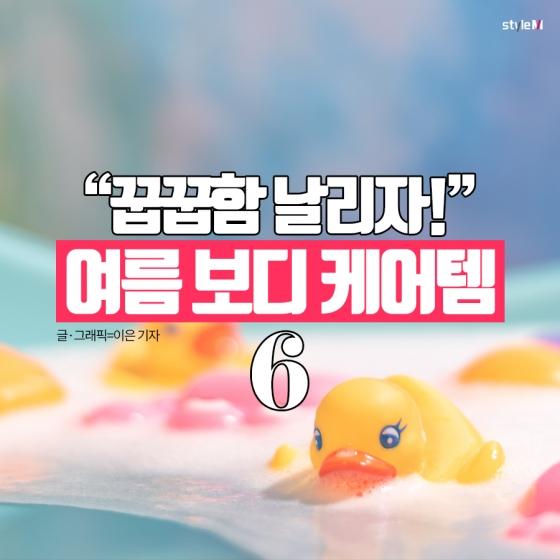"""[카드뉴스] """"꿉꿉함 날리자!""""…여름 보디케어템 6"""