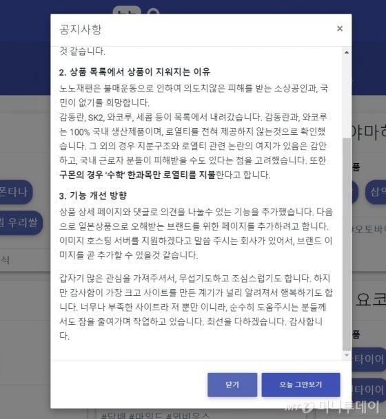 지난 20일 노노재팬은 홈페이지 공지문을 통해 'SK-II'와 '와코루'를 명단에서 제외한 이유를 설명했다./사진=노노재팬 홈페이지 캡처