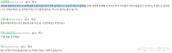 31일 노노재팬 홈페이지 SK-II 제품 댓글란에 한 네티즌이 노노재팬 분류에 반박하는 댓글을 올린 모습./사진=노노재팬 홈페이지 캡처