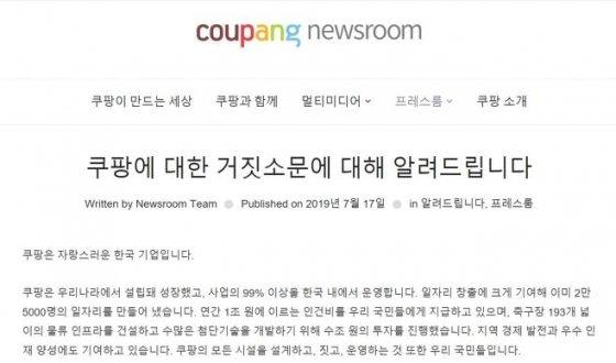 지난 17일 쿠팡이 자체 뉴스룸에서 공개한 입장문. 쿠팡은 입장문을 통해 '우리는 한국 기업'이라고 해명했다. /사진=쿠팡 뉴스룸