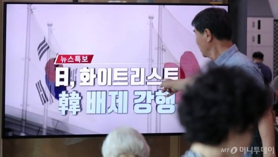 일본이 화이트리스트(수출 심사 우대국)에서 한국을 제외하는 수출무역관리령 시행령 개정안을 의결한 2일 서울 중구 서울역 대합실에서 시민들이 화이트 리스트 관련 뉴스를 시청하고 있다. /사진=김창현 기자