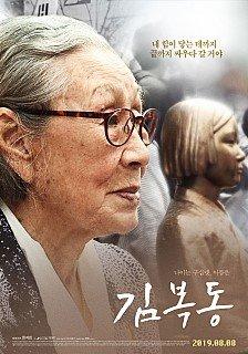 8일 개봉하는 영화 '김복동'.<br />