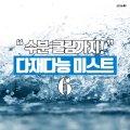 """[카드뉴스] """"수분 충전·쿨링까지!""""…다재다능 '미스트' 6"""