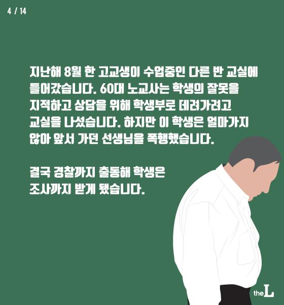 """[카드뉴스] 매맞는 선생님 """"더는 안된다"""""""